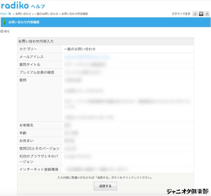 永瀬 廉 の radiogarden