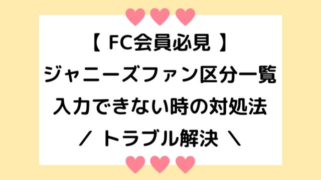 ネット ジャニーズ ファンクラブ入会方法|Johnny's net:ファンクラブ
