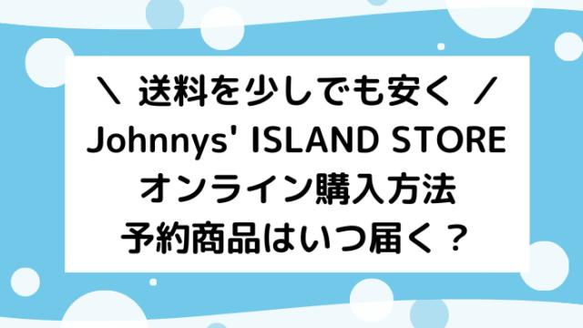 ジャニーズ island ストア